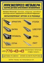 Металлопрокат арматура труба балка – доставка по Москве и области Лучшие Цены!