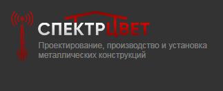 """ООО """"СпектрЦвет"""""""